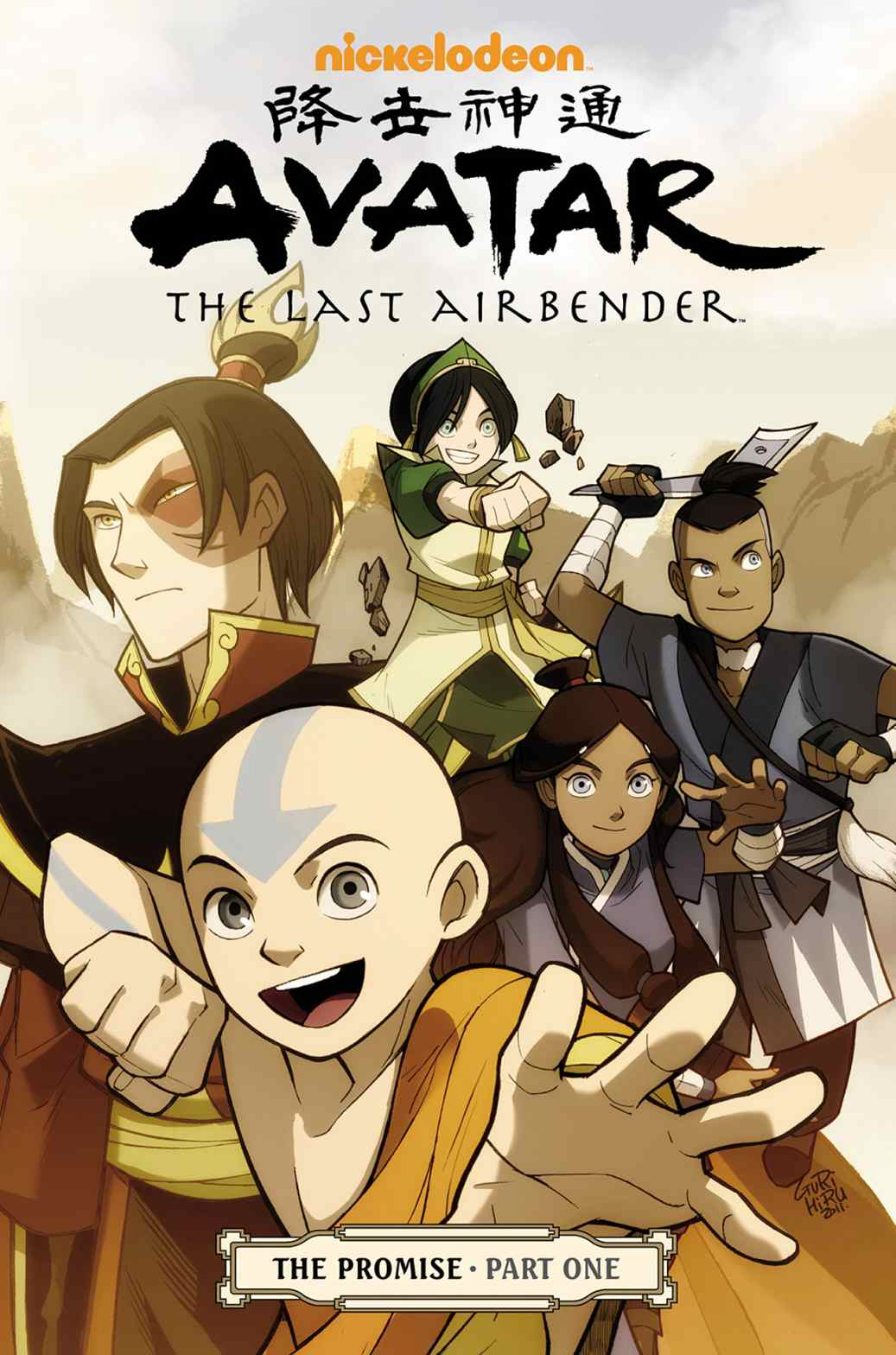 avatar the last airbender comic online